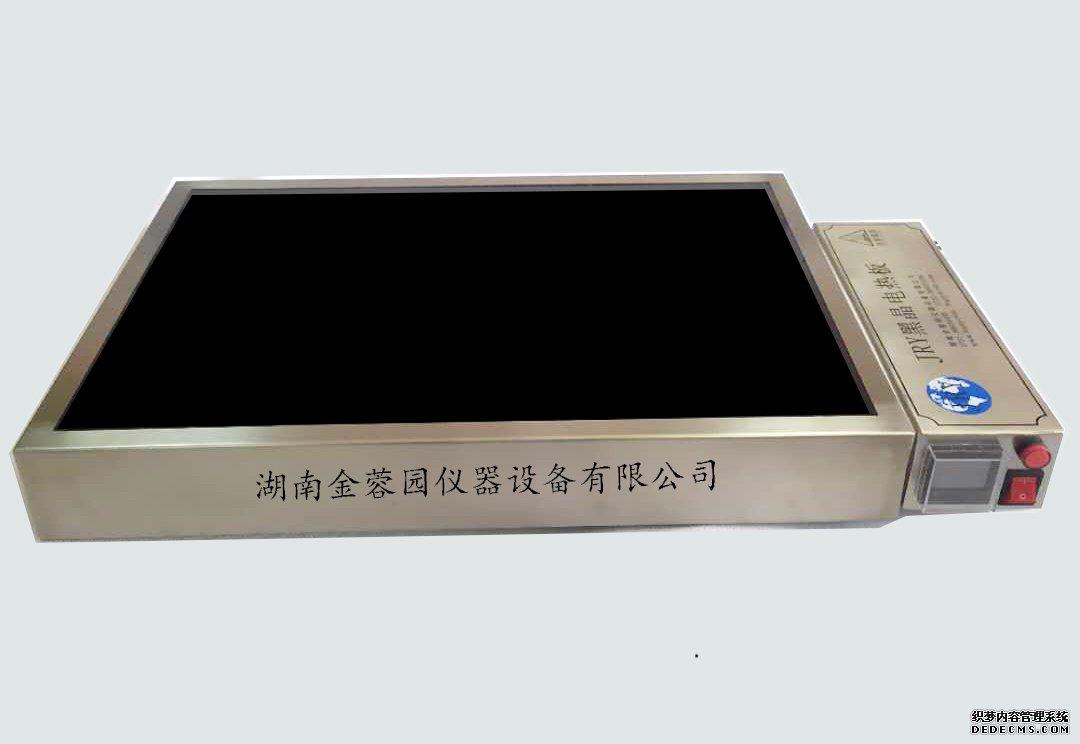 <b>黑晶电热板</b>